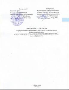 ПОЛОЖЕНИЕ о закупках от 27.03.2014 г.