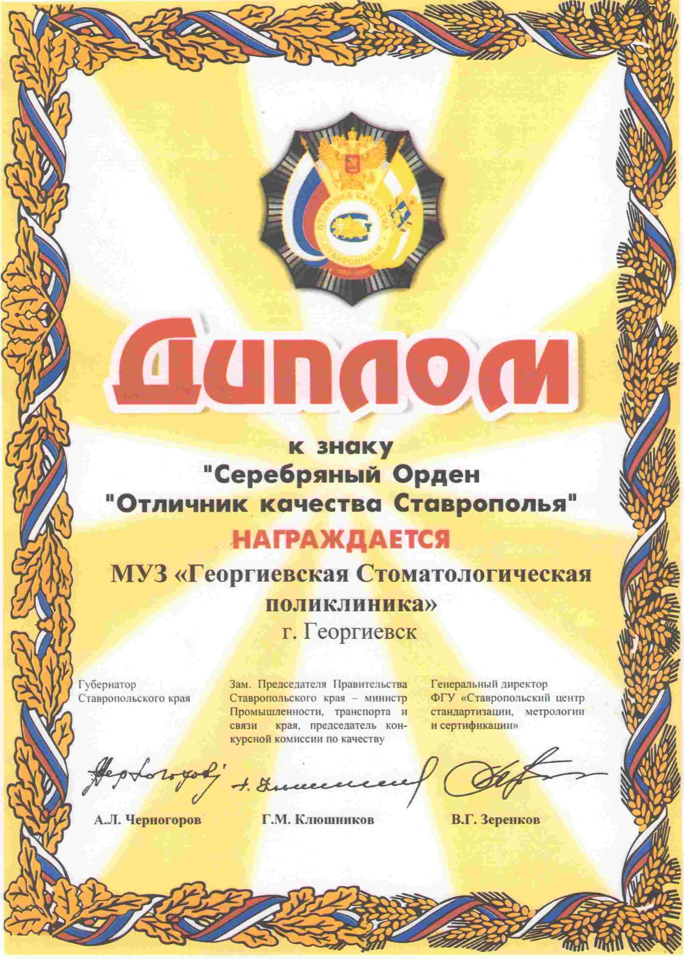 Диплом к знаку «Серебрянный орден «Отличник качества Ставрополья»