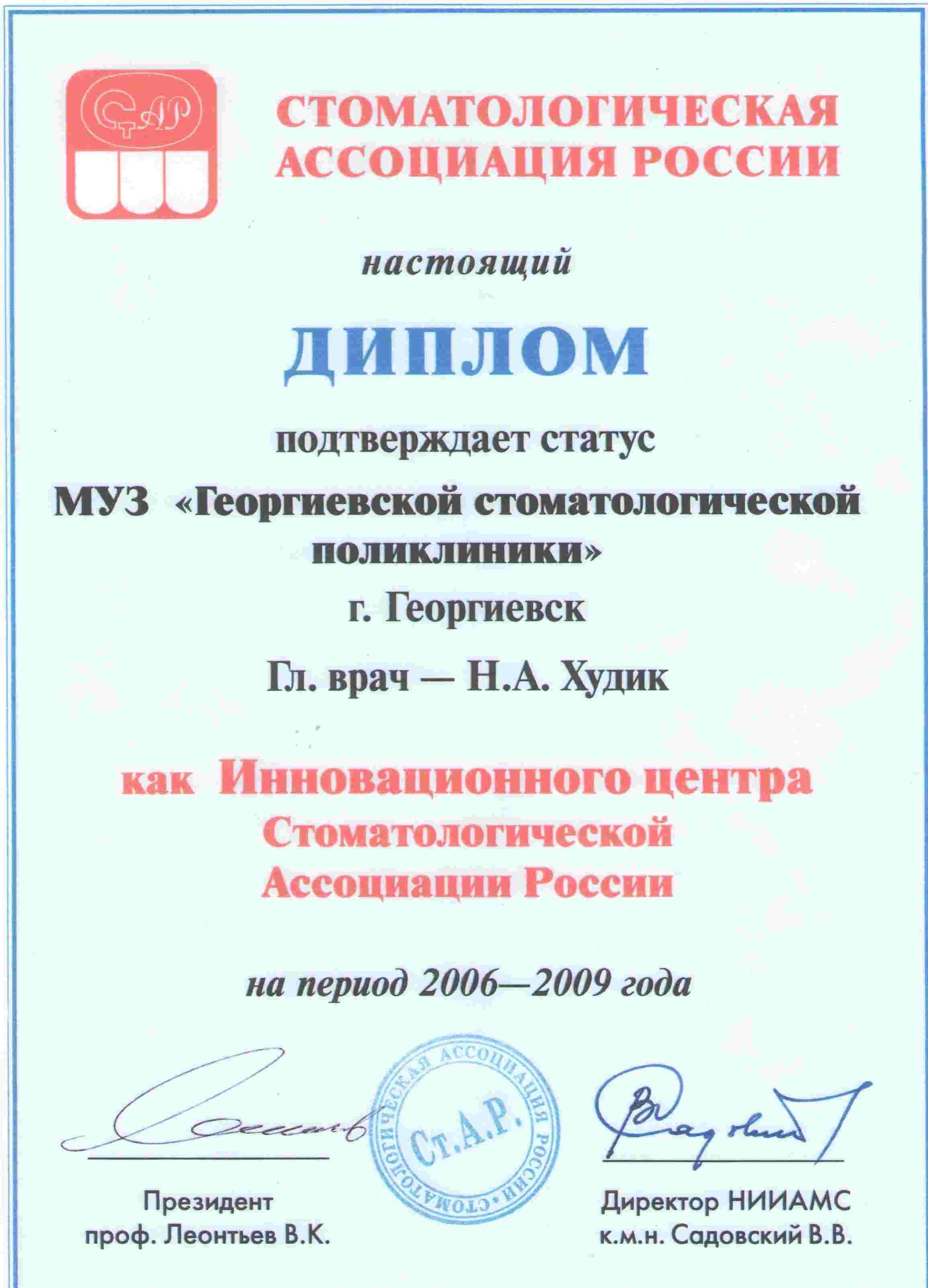 Диплом подтверждающий статус МУЗ«Георгиевской стоматологической поликлиники» как Инновационного центра Стоматологической Ассоциации России.