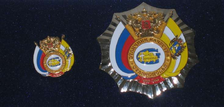 Поликлиника награждена знаком «Серебряный орден «Отличник качества Ставрополья»